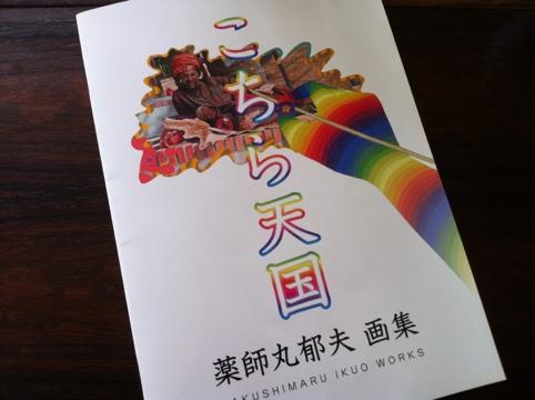 20120429-190651.jpg