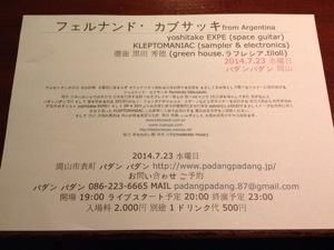 20140722-141640-51400620.jpg